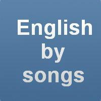 Английский по песням